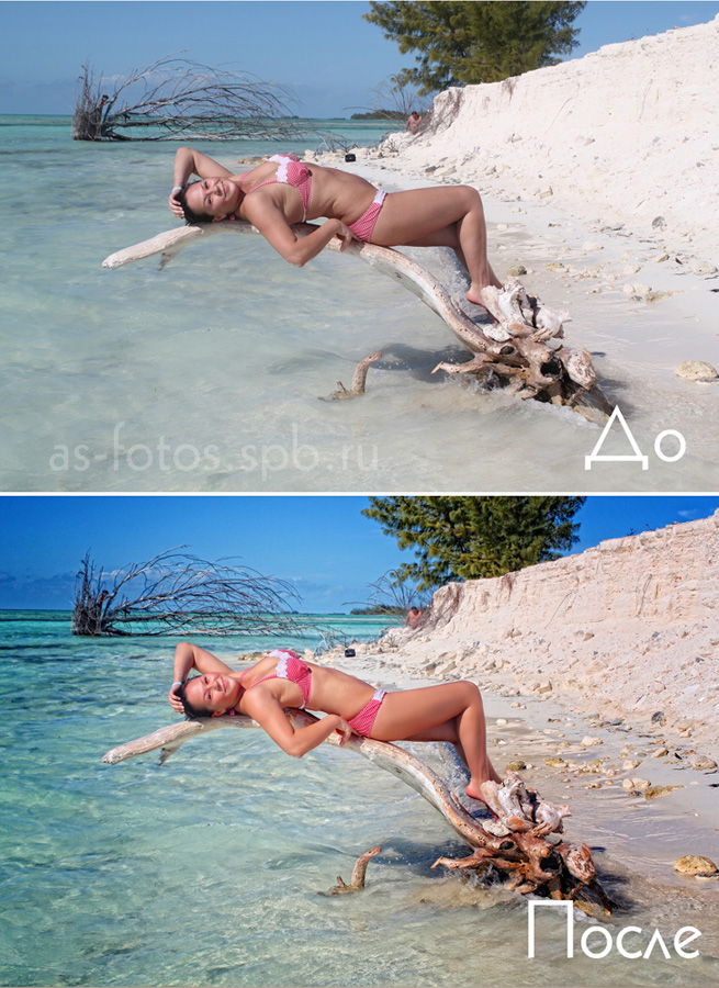 обработка фотографий до и после
