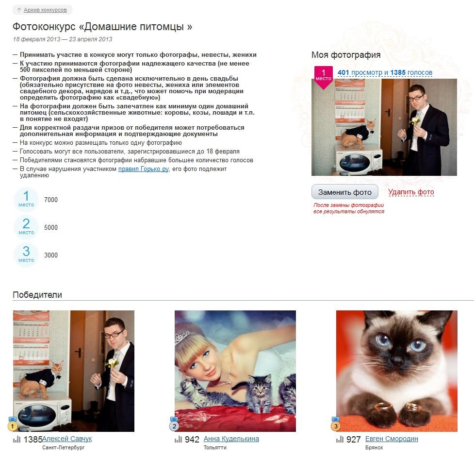 конкурс gorko.ru