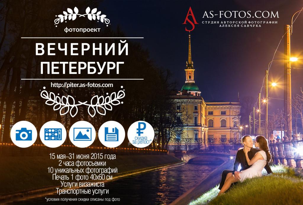 """фотопроект """"Вечерний Петербург"""""""