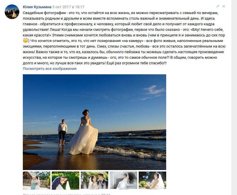 Свадебный фотограф: Отзыв №32