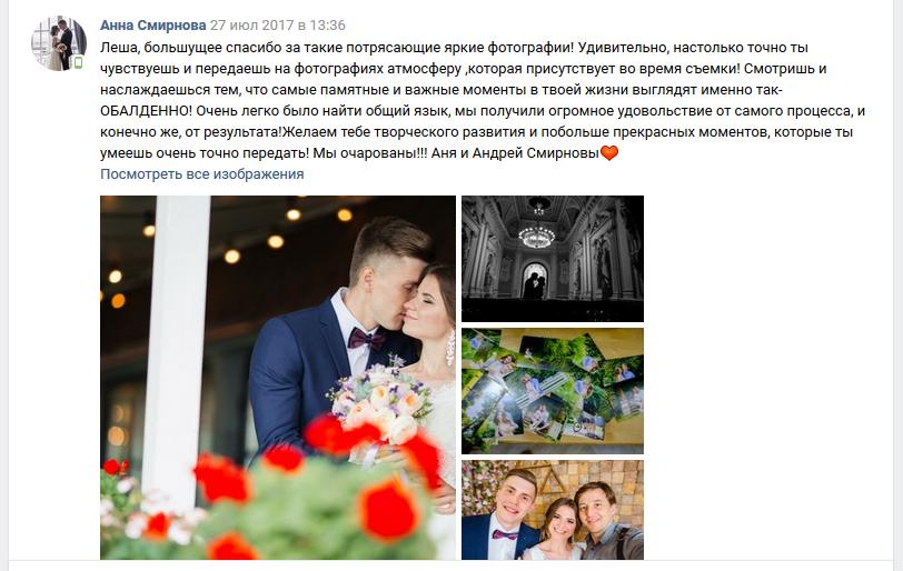Свадебный фотограф: Отзыв №33