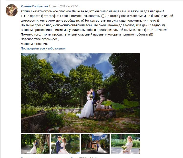 Свадебный фотограф: Отзыв №34